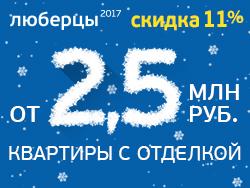ЖК «Люберцы 2017» Квартиры с отделкой от 2,5 млн рублей